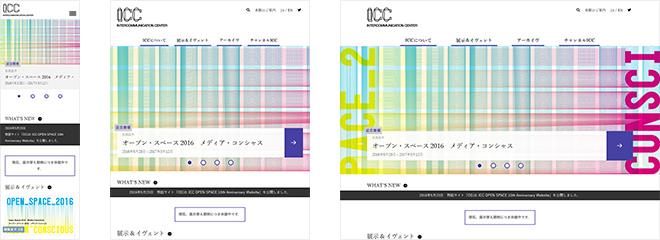 NTT インターコミュニケーション・センター