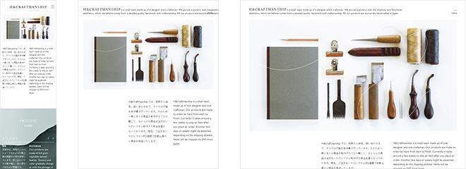 H&Craftmanship