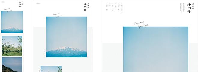 広大山 浄円寺