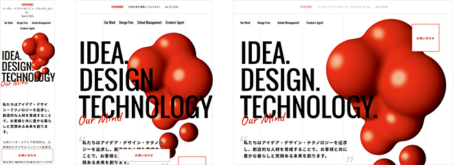 九州インターメディア研究所