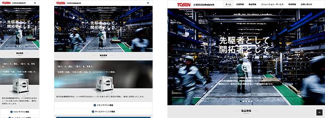 東京洗染機械製作所