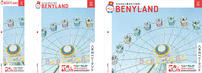 八木山ベニーランド50周年記念