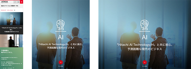 AI:社会イノベーション事業ポータル:日立