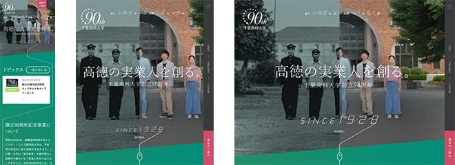 千葉商科大学 創立90周年記念