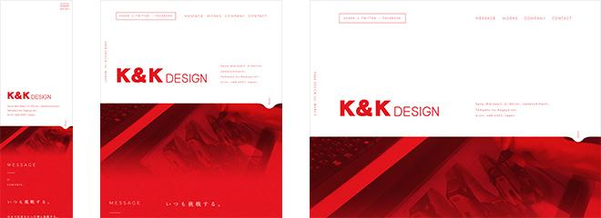 K&Kデザイン