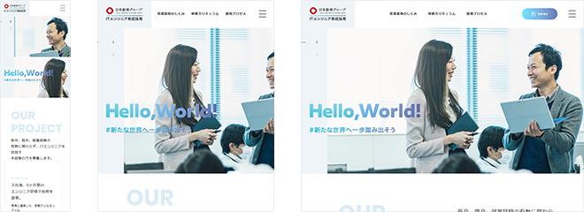 未経験からのITエンジニア育成採用|日本創発グループ