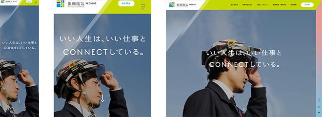 RECRUIT 2019 | 振興電気