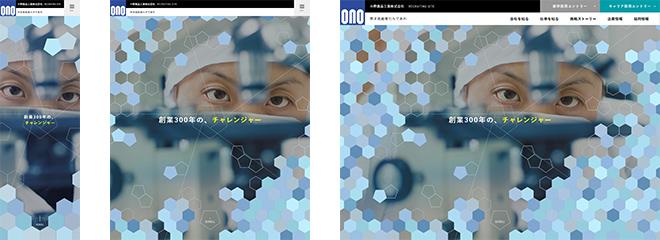小野薬品工業 採用サイト