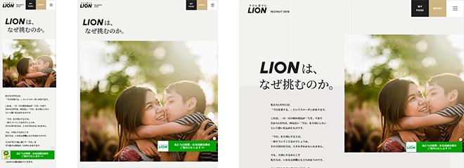 新卒採用|ライオン