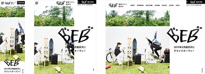 星野リゾート BEB 軽井沢