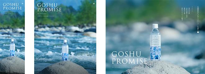 GOSHU PROMISE