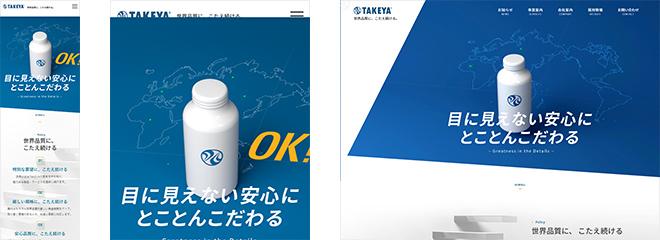 タケヤ化学工業