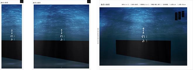 海苔の鈴舟