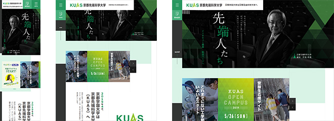 京都先端科学大学
