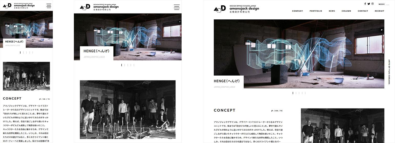 amanojack design