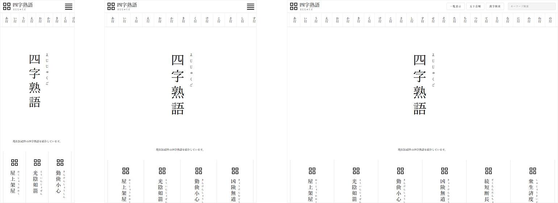 四字熟語 – 2019年最新版