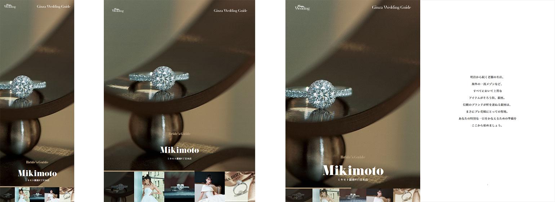 GINZA WEDDING BOOK