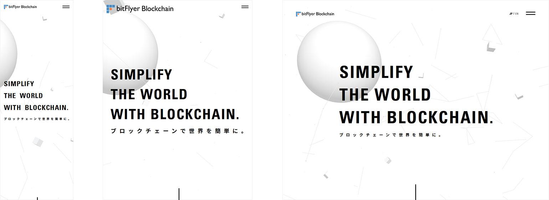 bitFlyer Blockchain