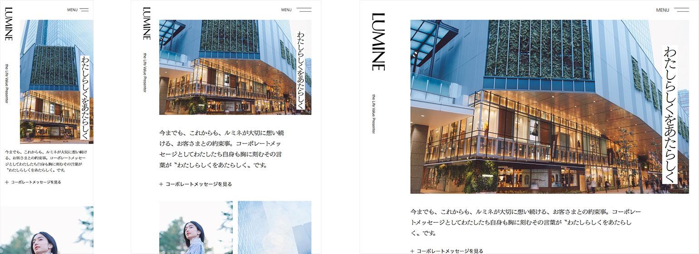LUMINE 会社情報