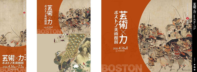 芸術×力 ボストン美術館展