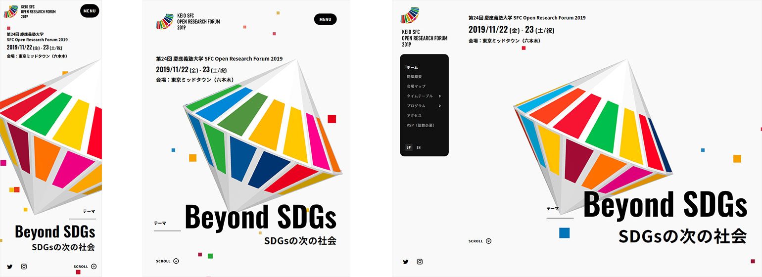 SFC Open Research Forum 2019「SDGsの次の社会」