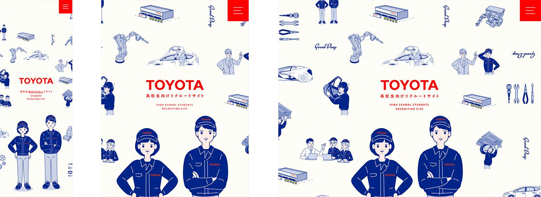 TOYOTA 高校生向けリクルートサイト
