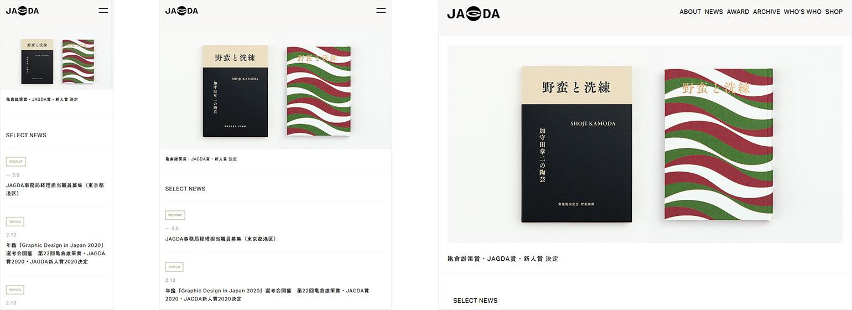 日本グラフィックデザイナー協会