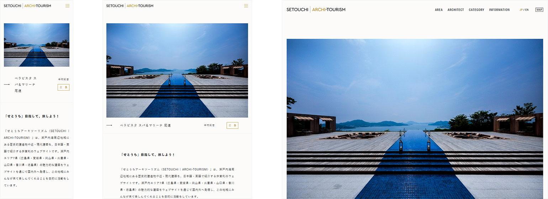 SETOUCHI ARCHI-TOURISM