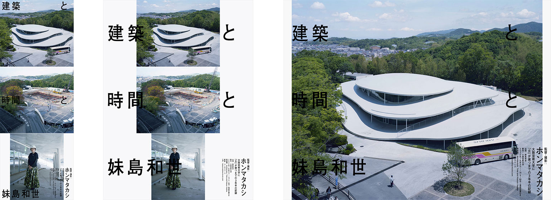 ホンマタカシ監督「建築と時間と妹島和世」
