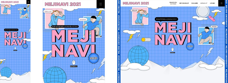 MEJINAVI2021|目白大学がまるっとわかるメジナビ