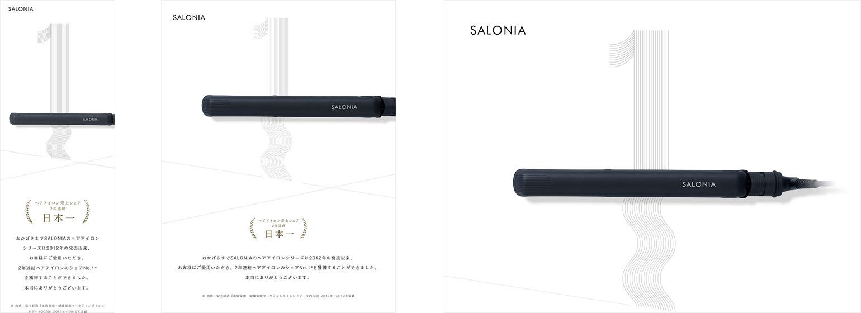 SALONIA日本一ありがとうキャンペーン