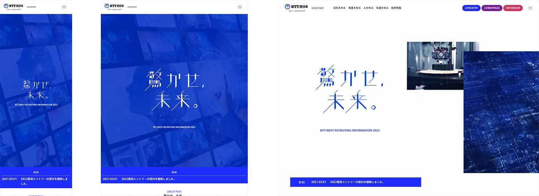 NTT西日本|新卒採用WEB2022