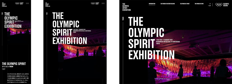 オリンピック・スピリット展