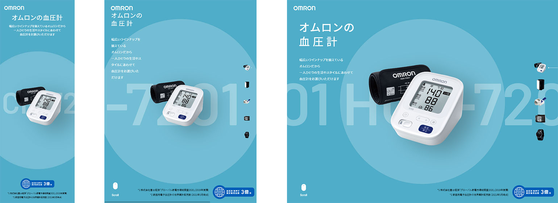 オムロンの血圧計
